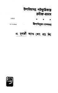 Upanishader Patabhumikay Rabindra-manas [Ed. 1] by Shashibhushan Dasgupta - শশিভূষণ দাশগুপ্ত