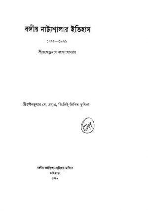 Bangiy-Natyashalar Itihas  (1795-1876) by Brajendranath Bandhopadhyay - ব্রজেন্দ্রনাথ বন্দ্যোপাধ্যায়