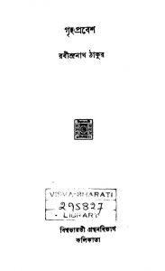 Griha Prabesh by Rabindranath Tagore - রবীন্দ্রনাথ ঠাকুর