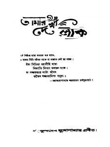 Amar Dekha Lok  by Mukundadeb Mukhopadhyay - মুকুন্দদেব মুখোপাধ্যায়