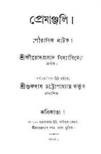 Premanjali  by Sri Khmirod Prasad Bidyabinod - শ্রী ক্ষীরোদপ্রসাদ বিদ্যাবিনোদ